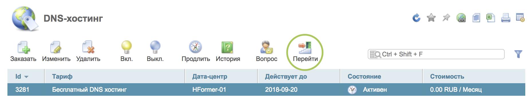 Настройка DNS-хостинга 6