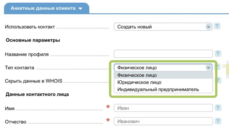 регистрация домена ип