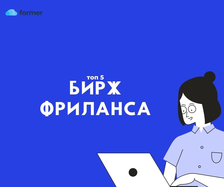 Итоги 2020 года в Former: лучшие статьи, популярные домены и скидка на хостинг! 5